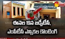 Andhra Pradesh: MPTC And ZPTC Election Votes Counting