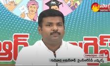 YSRCP MLA Gudivada Amarnath Comments On Chandrababu