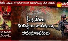 Sakshi Special Story On Why Maoists Surrendering