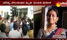 Private Hospital Recklessness In Yadagiri Bhuvanagiri District
