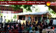 Grama Sabha On School Premises Without Following Covid Rules