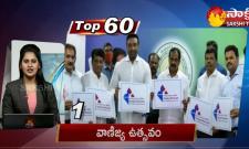 Top 60 News @ 6AM 21 September 2021