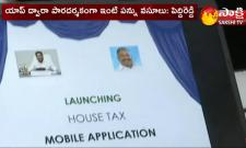 Minister Peddireddy Ramachandra Reddy Launched House Tax Mobile App