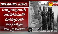 Nellore : Man Suicided With Mother And Daughter For Wife Not Coming Home