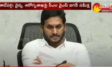 CM YS Jagan Review Meeting On Medical and Health Department