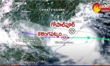 Gulab Cyclone High Alert In North Coastal Andhra Pradesh