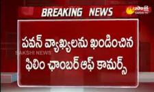 Film Chamber of Commerce Condemned Pawan Kalyan Comments