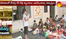 Special Story On Sarvaram Govt School
