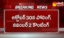 By Elections Notifications In Telugu States