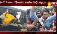 TJS Leaders Protest at Pragathi Bhavan