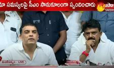 Dil Raju Talks In Press Meet After Meeting With Perni Nani In Machilipatnam