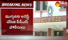 Telugu Academy Scam Justin Update Three Arrested