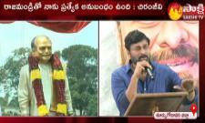 Megastar Chiranjeevi About His Bonding With Allu Ramalingaiah