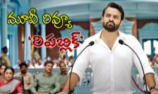 Republic Movie Review And Rating In Telugu - Sakshi