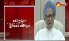 Ex PM Manmohan Singh Illness Treatment In AIIMS Hospital Delhi