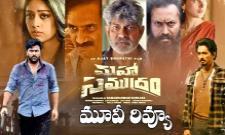 Maha Samudram Movie Review And Rating In Telugu - Sakshi