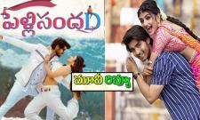 Pelli SandaD Movie Review In Telugu - Sakshi