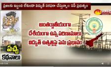False Propaganda on Power Cuts in AP