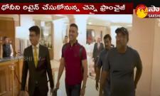 Chennai Super Kings Team Good News to MS Dhoni Fans