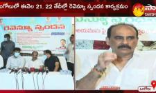 Minister Balineni Srinivasa Reddy About Revenue Spandana Program