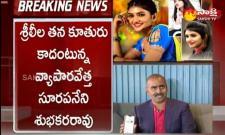 Surapaneni Subhakar Rao says Actress Sreeleela is not His Daughter