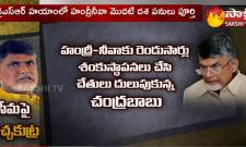 Chandrababu New Drama On Rayalaseema Projects
