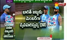 T20 World Cup: Mentor MS Dhoni Joins with Team India