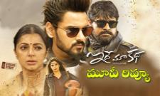 Idhe Maa Katha Movie Review And Rating In Telugu - Sakshi