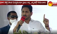 AP CM YS Jagan Speech At Police Martyrs Remembrance Day