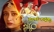 Natyam Movie Review And Rating In Telugu - Sakshi