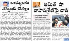 Chandrababu Support To those who attacked the Amit shah convoy - Sakshi