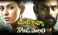 Kondapolam Movie Review - Sakshi