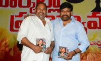 Marketlo Prajaswamyam Audio Launch Photo Gallery - Sakshi