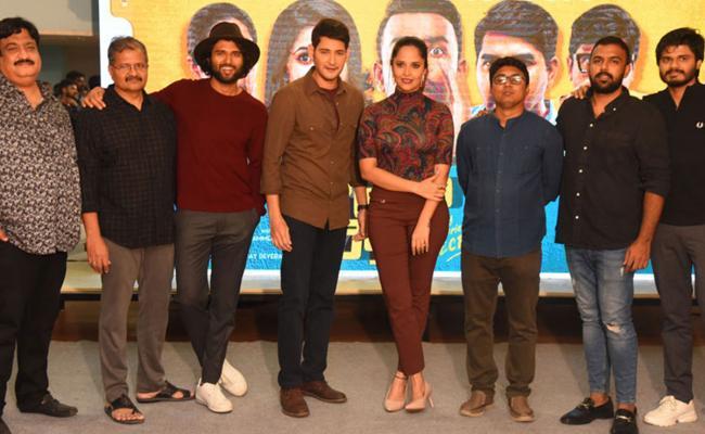 Mahesh Babu released Meeku Maathrame Cheptha Trailer  - Sakshi