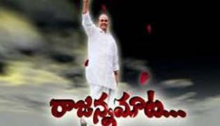 YS Rajasekhara Reddy  Talks about State Development