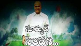 YSR special song  over YSR death anniversary