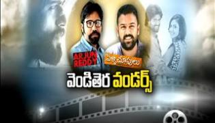 Special Discussion with Directors Tarun bhaskr and Sandeep reddy ||Special edition