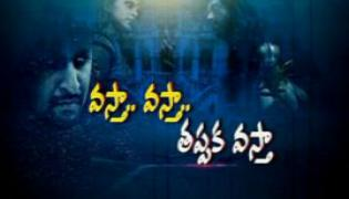 Sakshi Special Edition On Tollywood Hit Movies