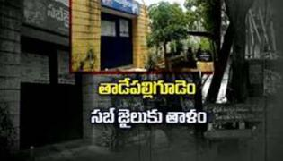 locked to Tadepalligudem sub jail