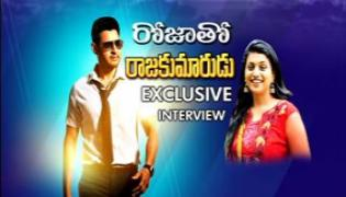 Sakshi Special Interview with Mahesh Babu