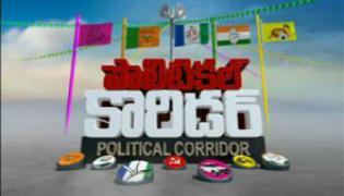 Political Corridor 28th September 2017
