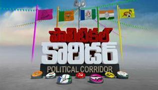 Political Corridor 10th October 2017