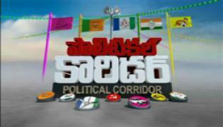 Political Corridor 12th October 2017