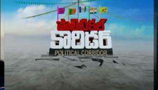 Political Coridor 18th October 2017