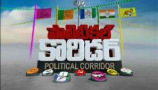 Political Corridor 10th November 2017 - Sakshi
