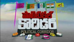 Political Corridor 14th November 2017 - Sakshi