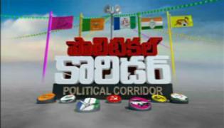 Political Corridor 16th November 2017 - Sakshi