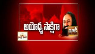 The Fourth Estate 16th Nov 2017 - Sakshi