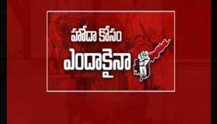 The Fourth Estate 20th Nov 2017 - Sakshi