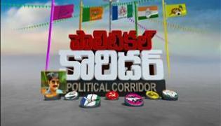 Political Corridor  23rd November 2017 - Sakshi